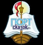 Порт Сказок — portskazok.ru