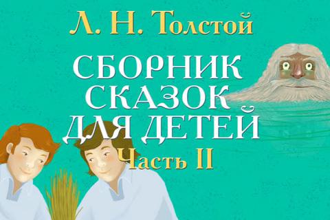 Аудиосказки Л.Н.Толстого