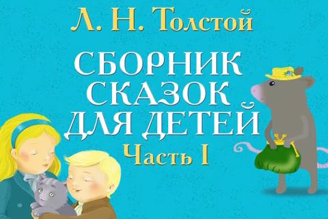 Сказки для детей от 3-х лет
