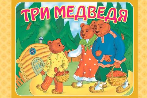 Сказка «Три медведя»