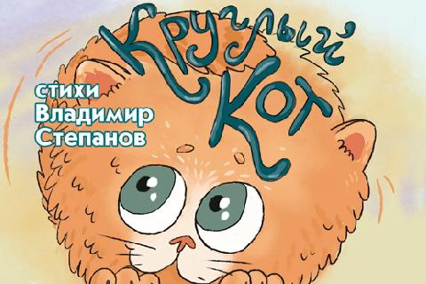 Веселая детская песенка про кота. Круглый Кот.
